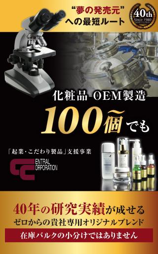 100個からでも化粧品OEM製造